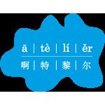 北京阿特黎尔艺术工坊logo-Flow Asia