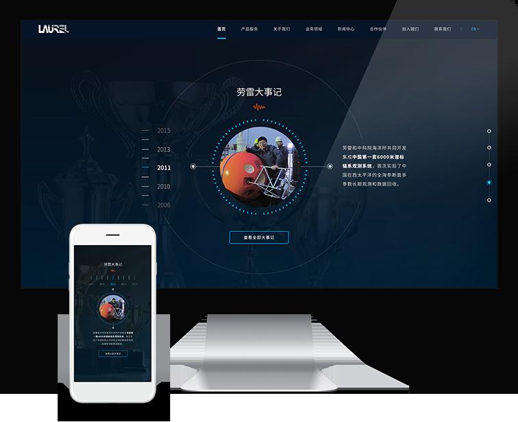 美国劳雷工业自适应网站建设01-Flow Asia