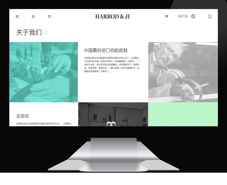 Harrod & Ji 在线商店的网站制作-Flow Asia