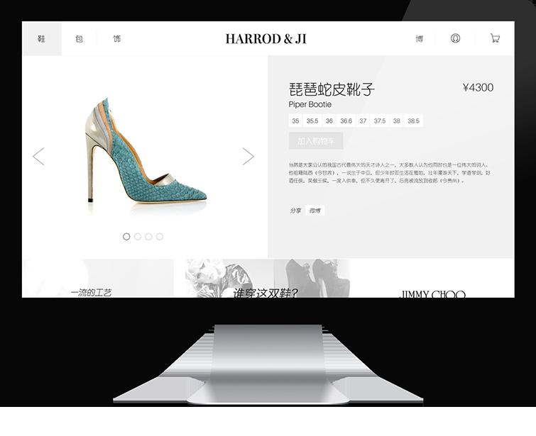Harrod & Ji 在线商店的网站开发-Flow Asia