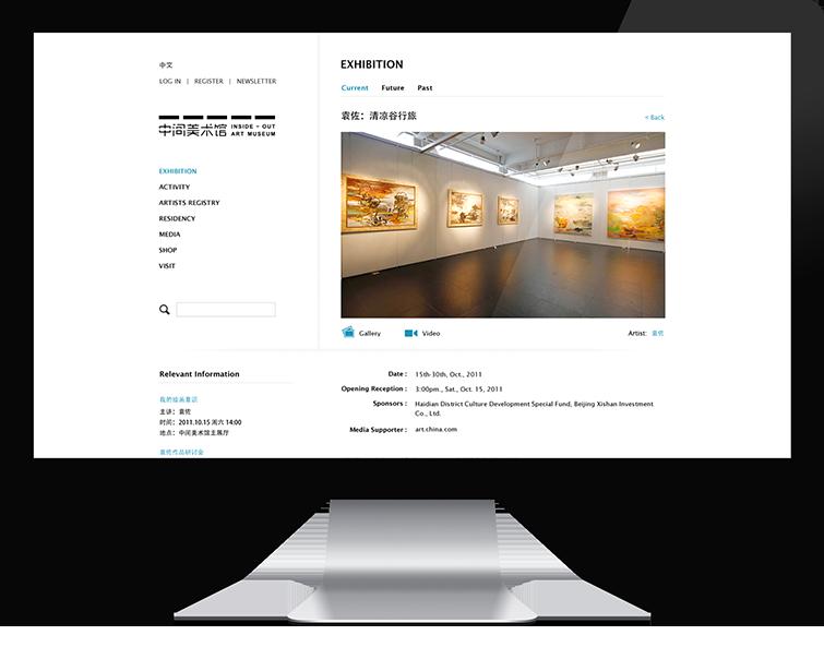 中间美术馆的网站开发-Flow Asia