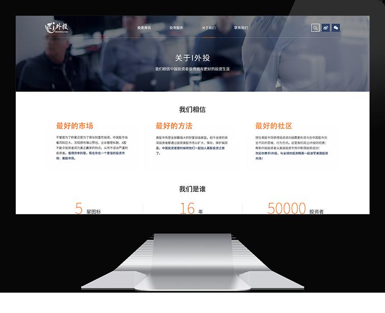 爱外投的网站制作-Flow Asia