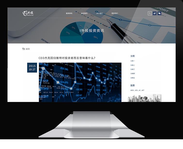 爱外投的网站开发-Flow Asia