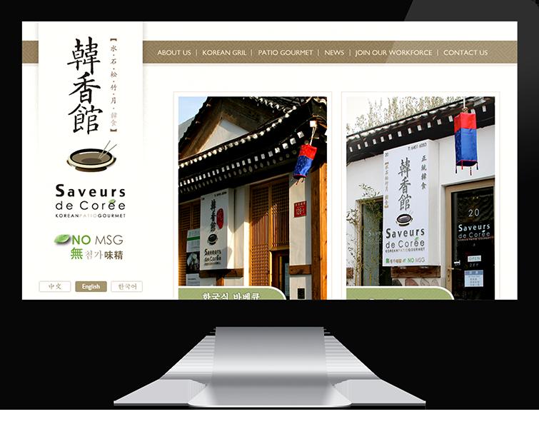 韩香馆的网站设计-Flow Asia
