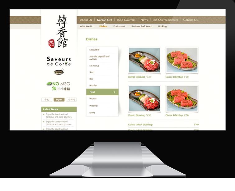 韩香馆的网站建设-Flow Asia