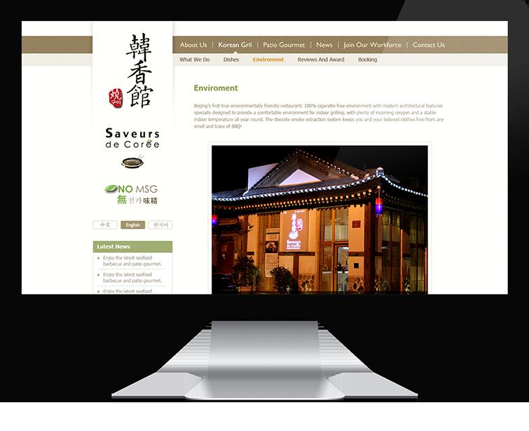韩香馆的网站制作-Flow Asia