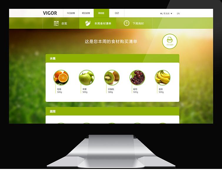 维格的网站开发-Flow Asia