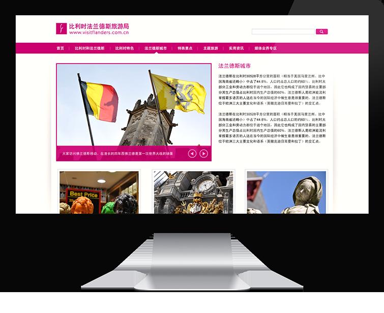比利时法兰德斯旅游局的网站制作-Flow Asia