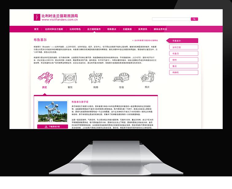 比利时法兰德斯旅游局的网站开发-Flow Asia