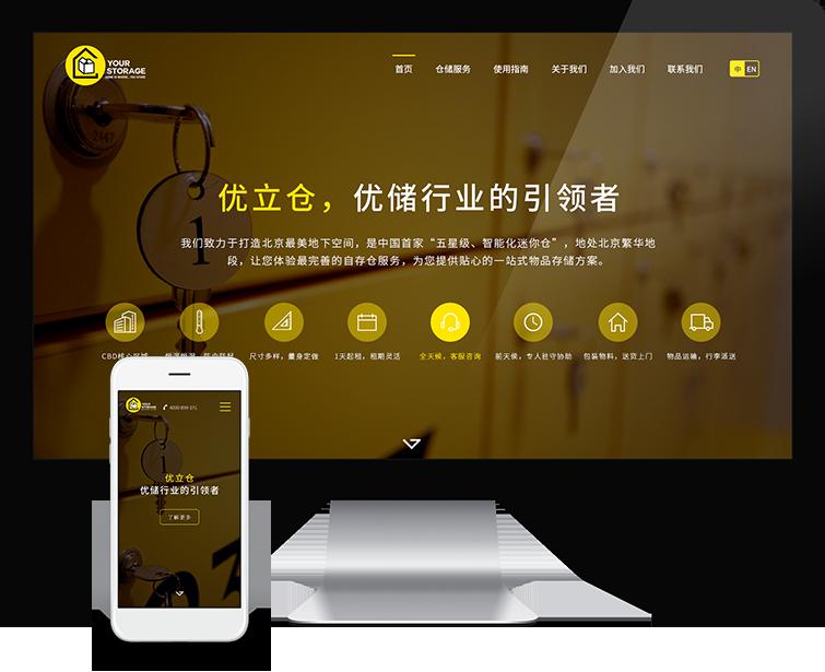 优立仓自适应网站建设-Flow Asia