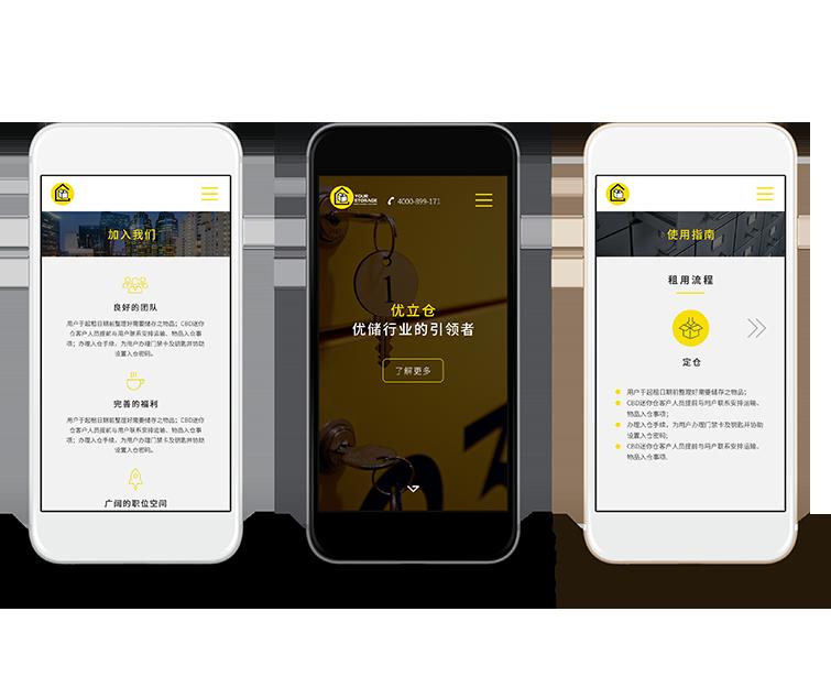 优立仓的手机网站建设-Flow Asia