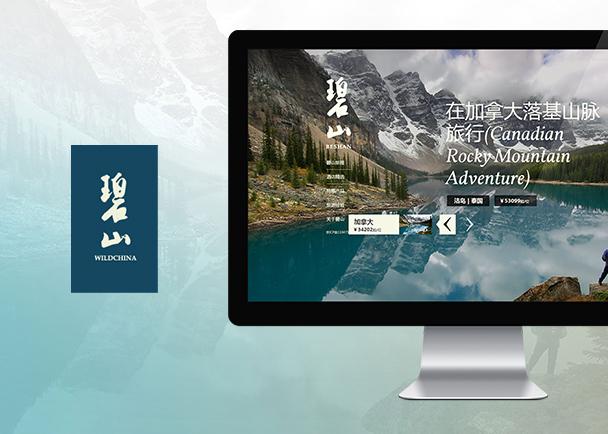 碧山网站建设-Flow Asia