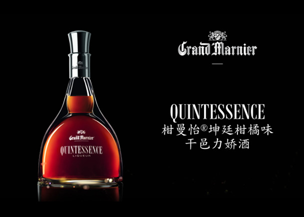 Grand Marnier的平面设计-Flow Asia
