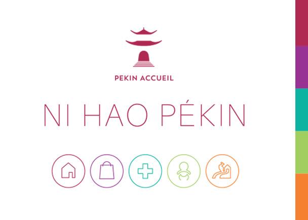 Pékin Accueil的平面设计01-Flow Asia
