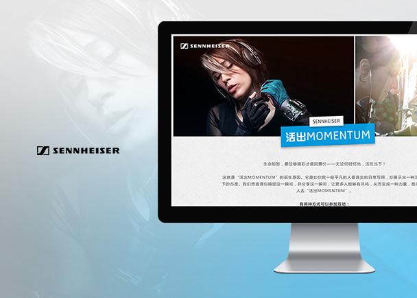 森海塞尔网页设计与网站建设-Flow Asia